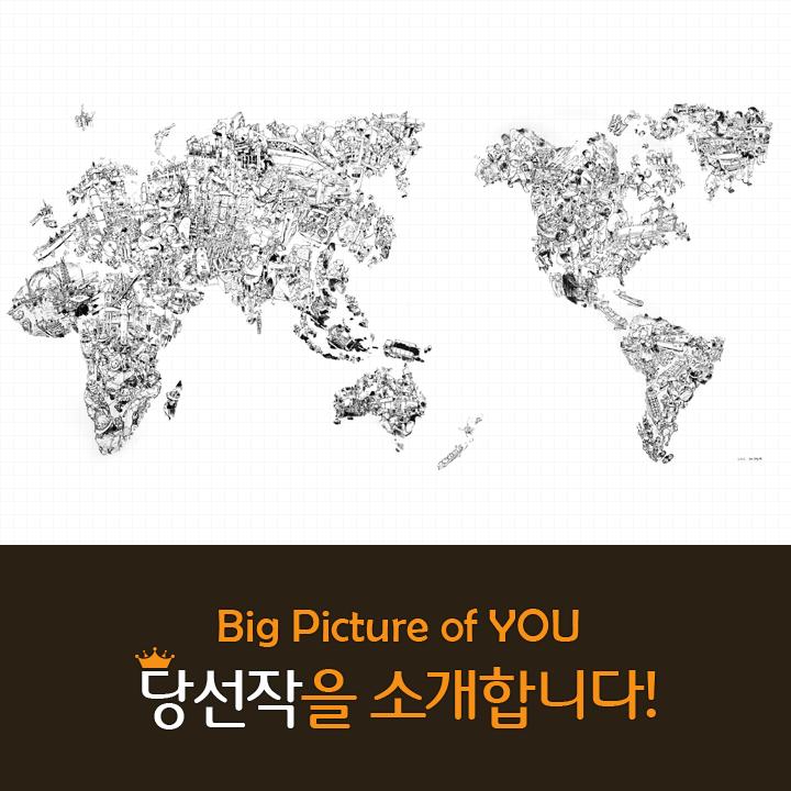 [SK이노베이션 SNS 공모전] Big Picture of YOU 당선작을 소개합니다!