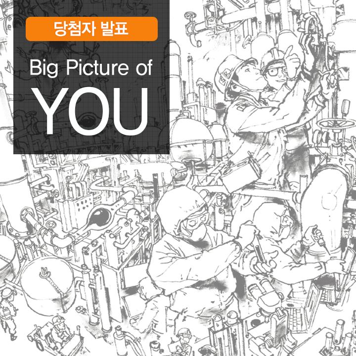[당첨자 발표] 'Big Picture of YOU 당신의 세계를 보여주세요' 이벤트 당첨자 발표!