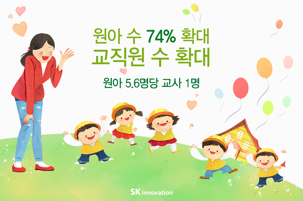 사내 어린이집 확장개원_본문_본문_05