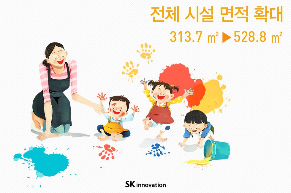 사내 어린이집 확장개원_본문_06