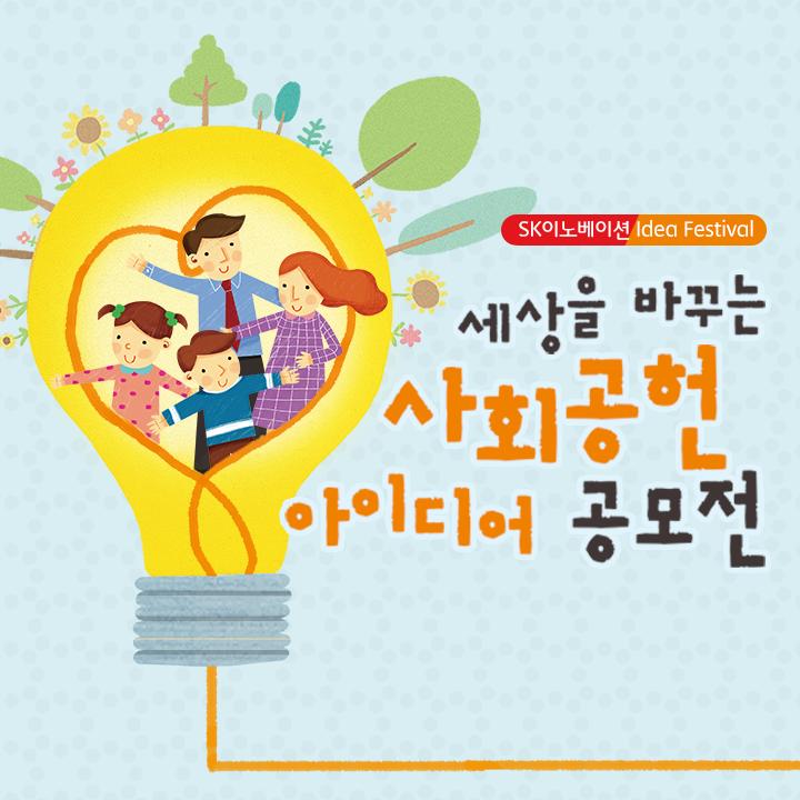 [2016 SK이노베이션 사회공헌 아이디어 공모전] 세상을 따스하게 밝힐 여러분의 아이디어를 기다립니다!