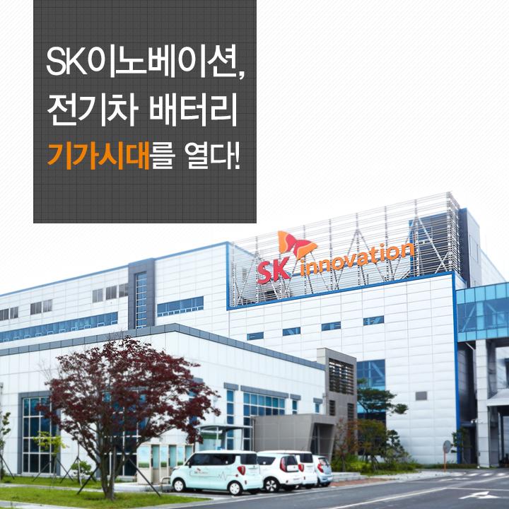 SK이노베이션, 전기차 배터리 기가(GW·h 기가와트시) 시대를 열다!