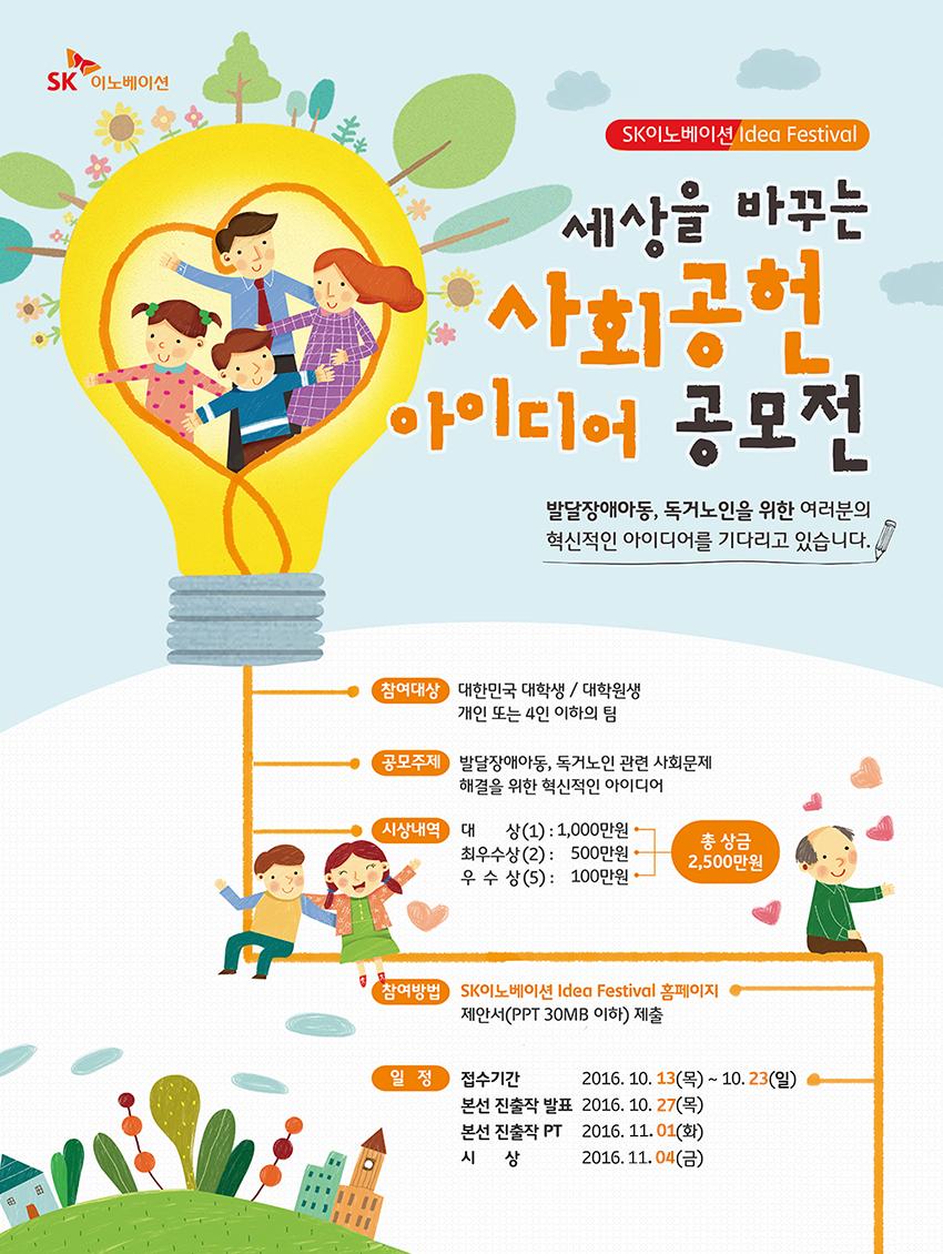 엣지랭크SK이노베이션-공모전-포스터_최종수정-1