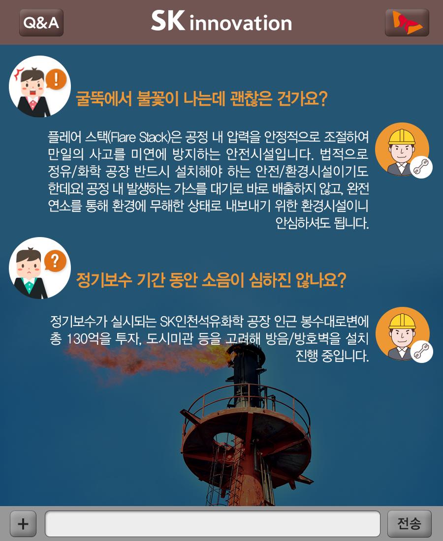 인천석유화학 정기보수_채팅창_v2