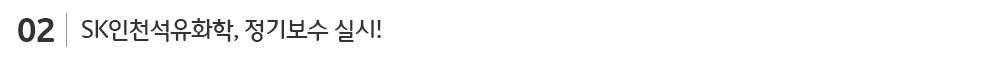 인천석유화학 정기보수_sub_v2_02