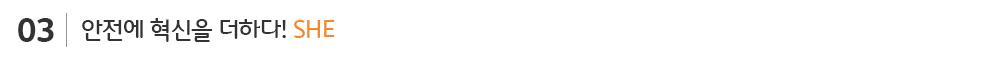 인천석유화학 정기보수_sub_v2_03