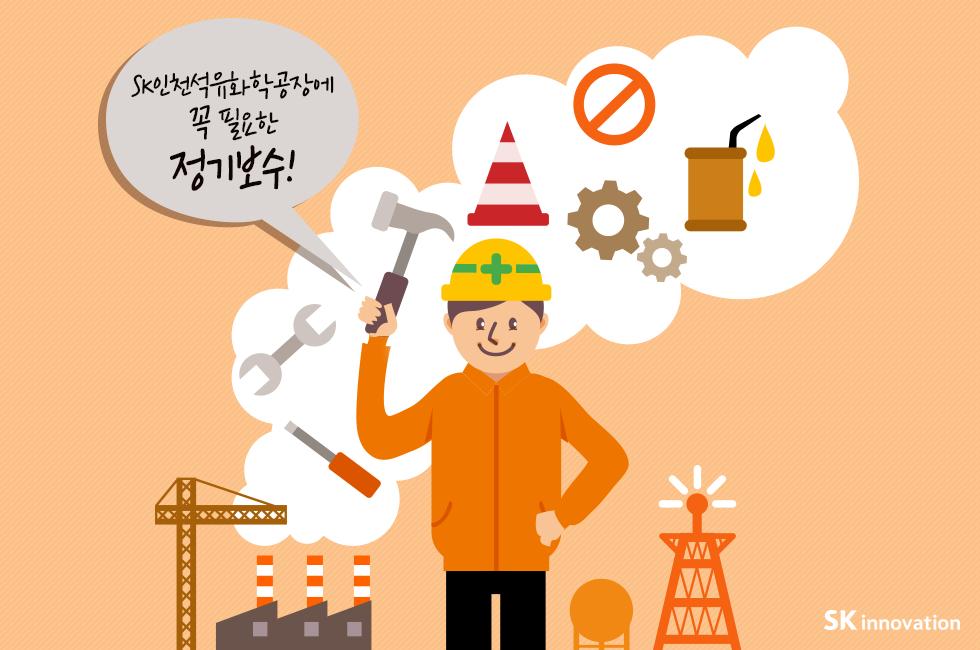 인천석유화학 정기보수_v2_02
