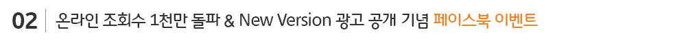 조회수 1천만_sub