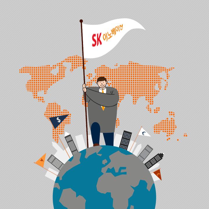 SK이노베이션, 대한민국을 넘어 글로벌 에너지 화학기업으로 도약!