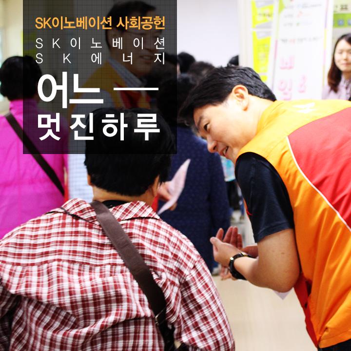 [SK이노베이션 사회공헌] SK이노베이션 & SK에너지가 함께 한 어느 멋진 하루