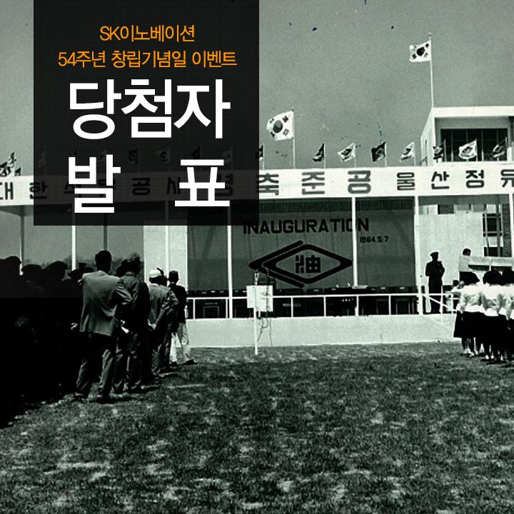 [당첨자 발표] SK이노베이션 54주년 창립기념일 이벤트 당첨자 발표