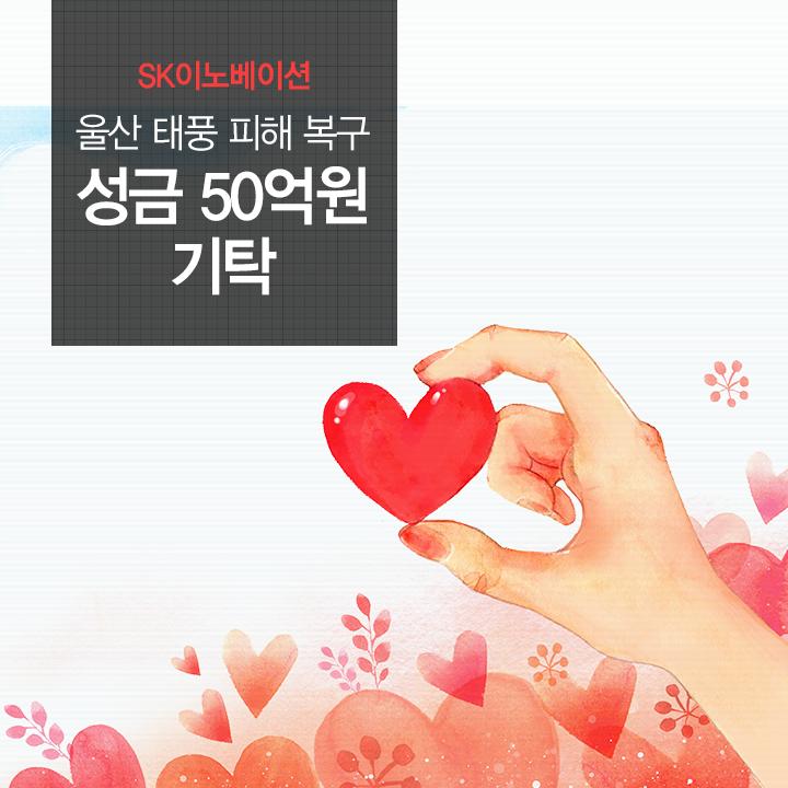 SK이노베이션, 울산 태풍 피해 복구 성금 50억원 기탁