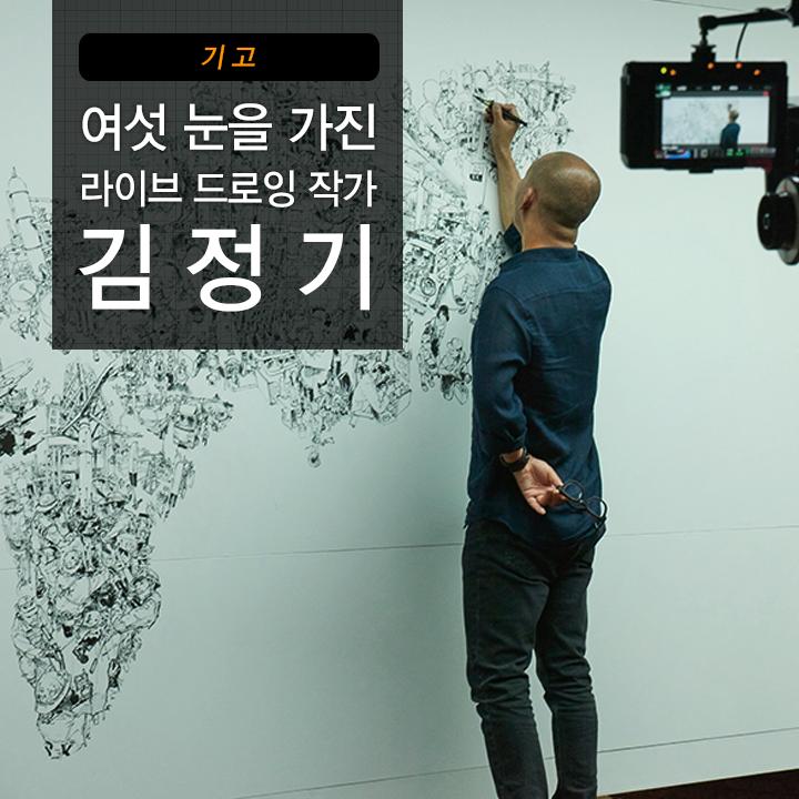 [기고] 여섯 눈을 가진 라이브 드로잉 작가 김정기