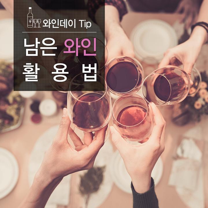 10월 14일 와인데이! 와인 파티가 끝난 후 남은 와인 활용법