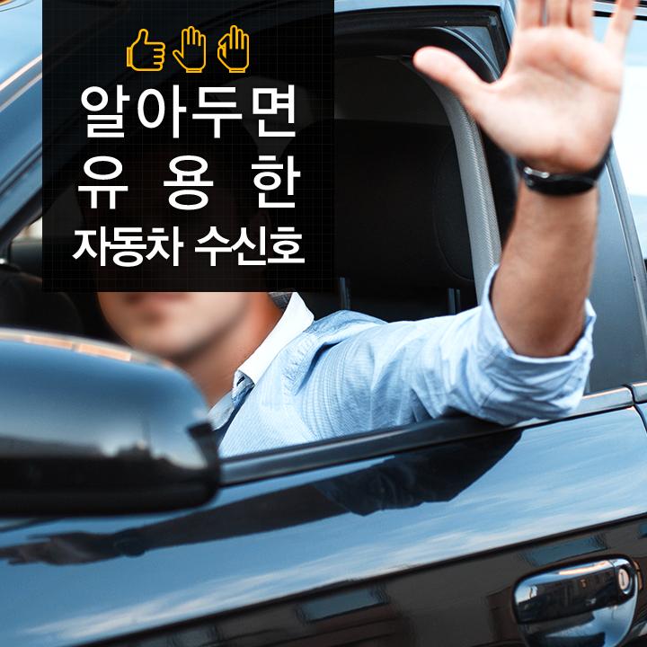 [운전 매너] 센스 있는 운전자 되기! 알아두면 유용한 자동차 수신호