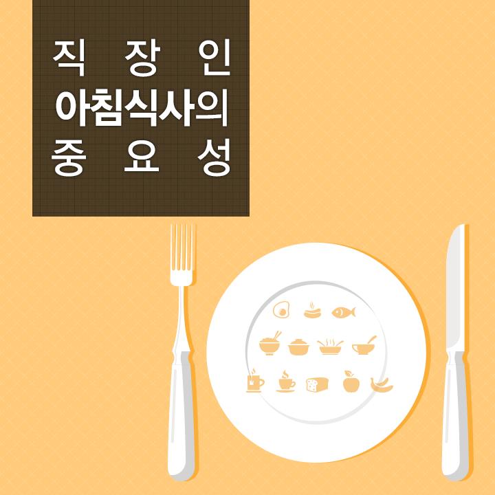 [아침밥 효과] 아침 식사 하셨나요? 직장인, 아침밥을 먹어야 하는 이유!