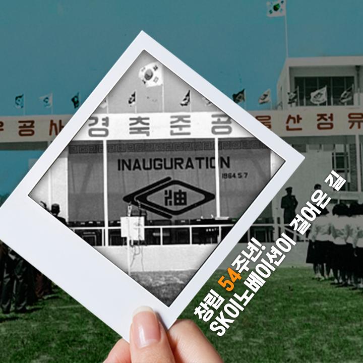 창립 54주년, SK이노베이션이 걸어온 길