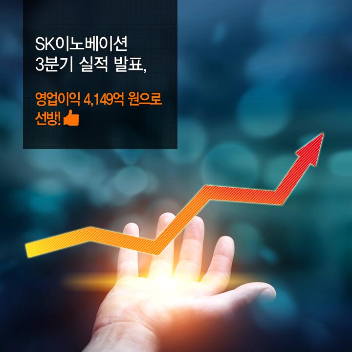 SK이노베이션 3분기 실적 발표, 영업이익 4,149억 원으로 선방!