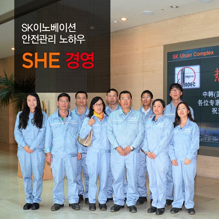 글로벌 기업도 궁금해 한 SK이노베이션의 안전관리 노하우, SHE 경영
