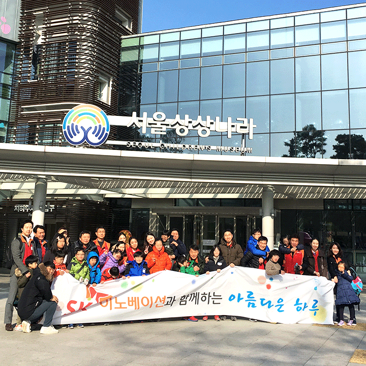 [SK이노베이션 사회공헌] SK이노베이션과 다운복지관 아이들이 함께한 아름다운 하루