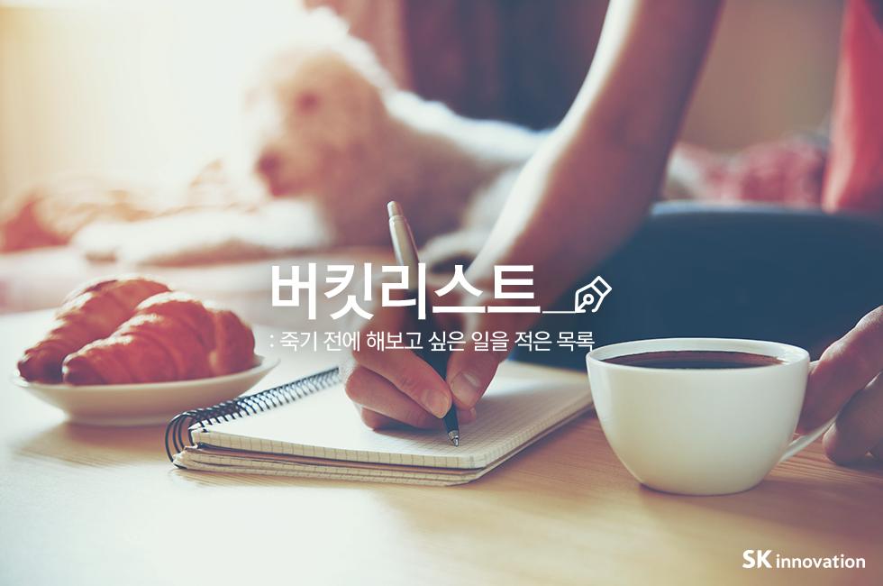 버킷리스트_본문_01