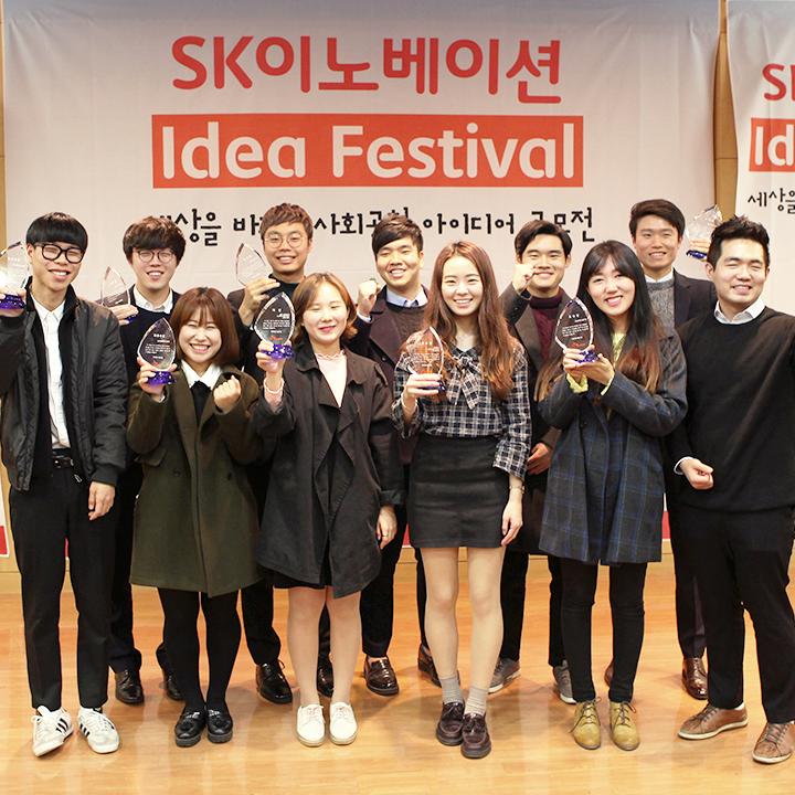 [SK이노베이션 Idea Festival] 따스한 마음으로 가득했던 SK이노베이션 세상을 바꾸는 사회공헌 아이디어 공모전