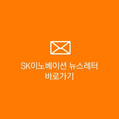 2018 SK이노베이션 4월 뉴스레터