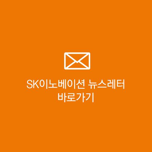 2018 SK이노베이션 1월 뉴스레터
