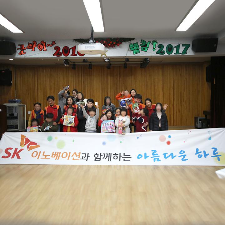 [SK이노베이션과 함께하는 아름다운 하루] 다운복지관 아이들과 함께한 특별한 송년회