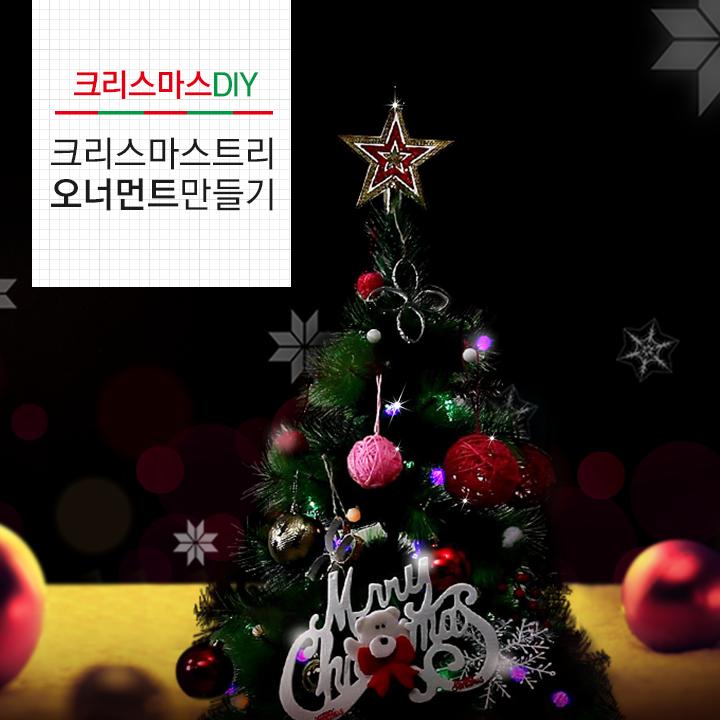 [PLAY 이노베이션] 크리스마스 DIY! 크리스마스트리 오너먼트 만들기