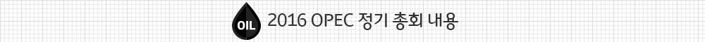 OPEC_큰sub_02
