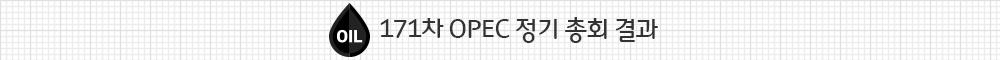 OPEC_큰sub_03