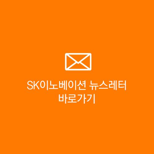 SK이노베이션 1월 뉴스레터