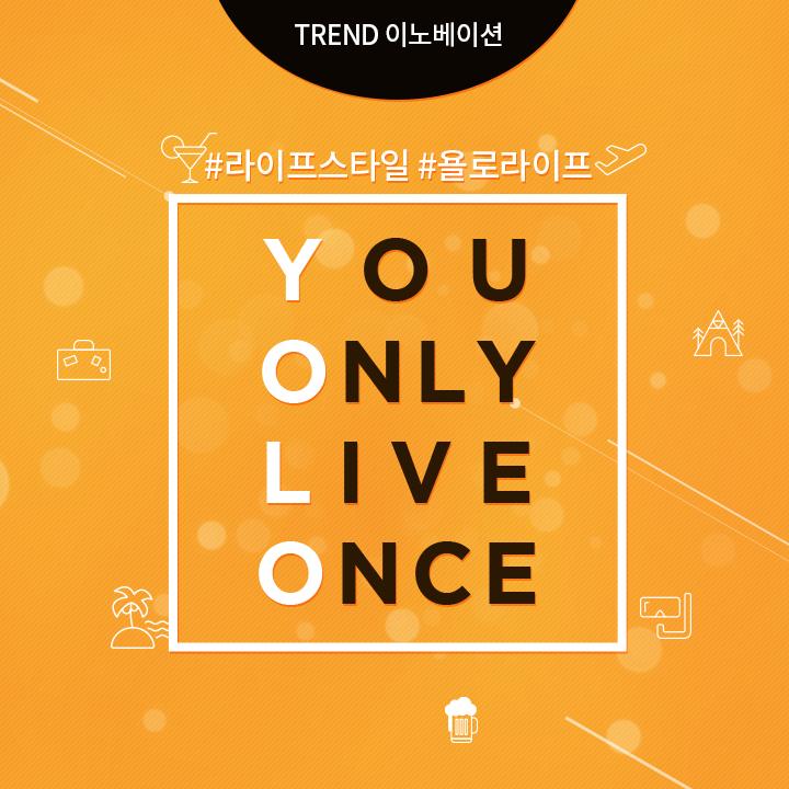 [TREND 이노베이션] 욜로(YOLO) 라이프의 모든 것