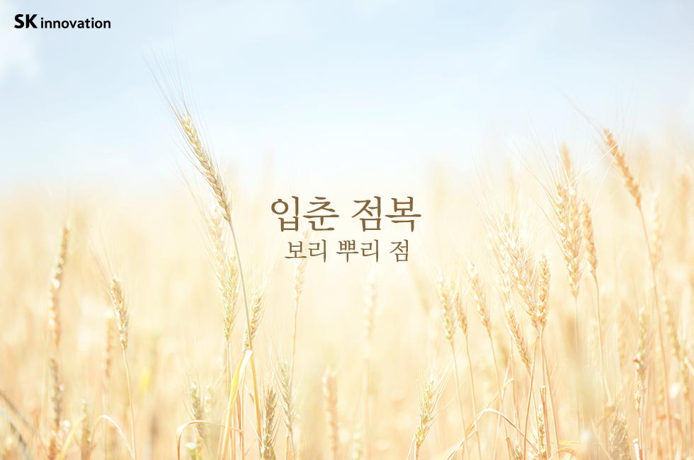 입춘_본문03