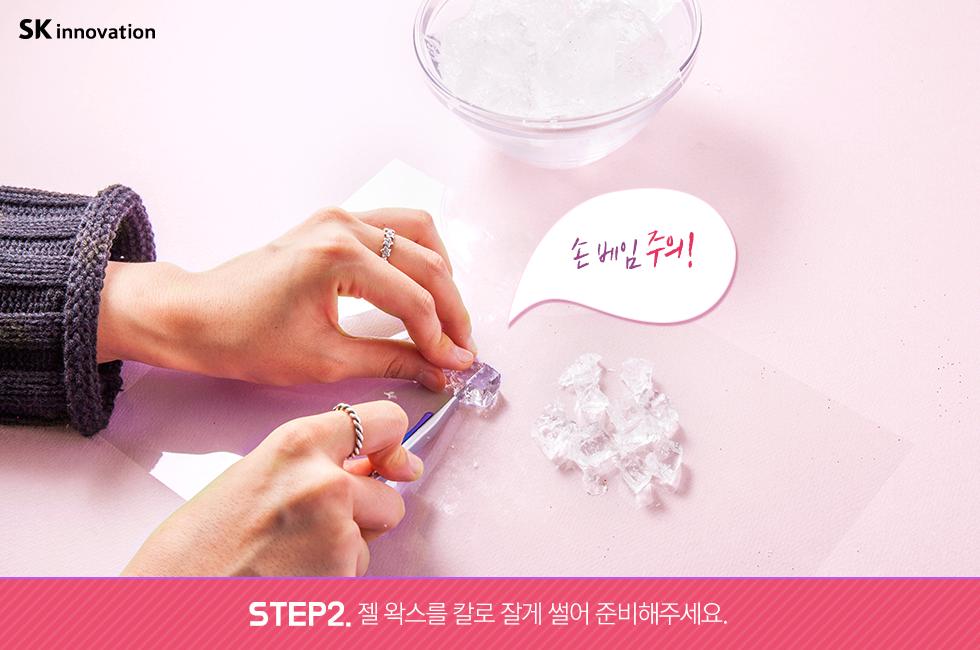 젤캔들_본문03