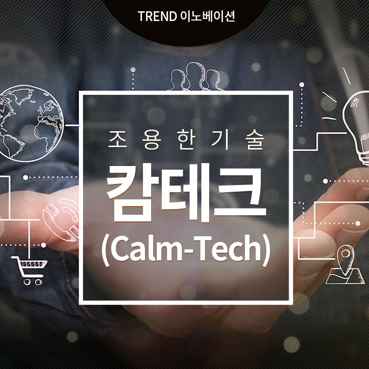 [TREND 이노베이션] 캄테크, 조용히 일상을 업그레이드 하다!