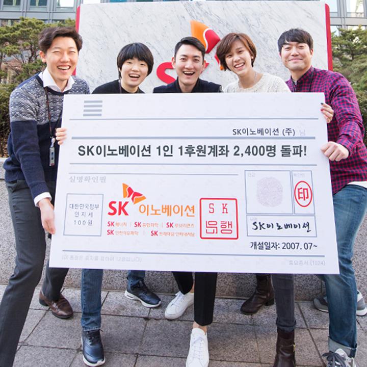 SK이노베이션의 자율적 기부 본능! '1인 1후원계좌' 2,400명 돌파! 3억 6천만원 달성!