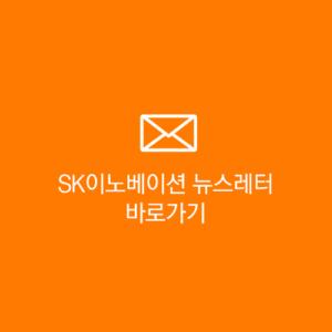SK이노베이션 5월 뉴스레터