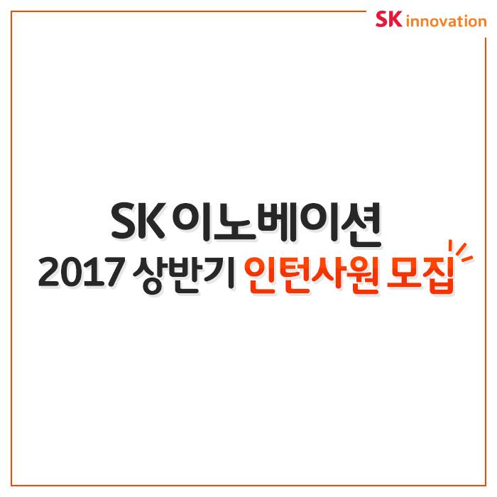 SK이노베이션 2017 상반기 인턴사원 모집