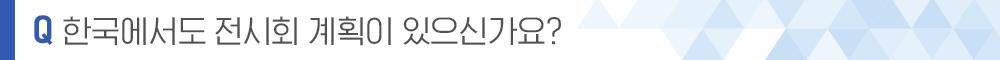 한국에서도