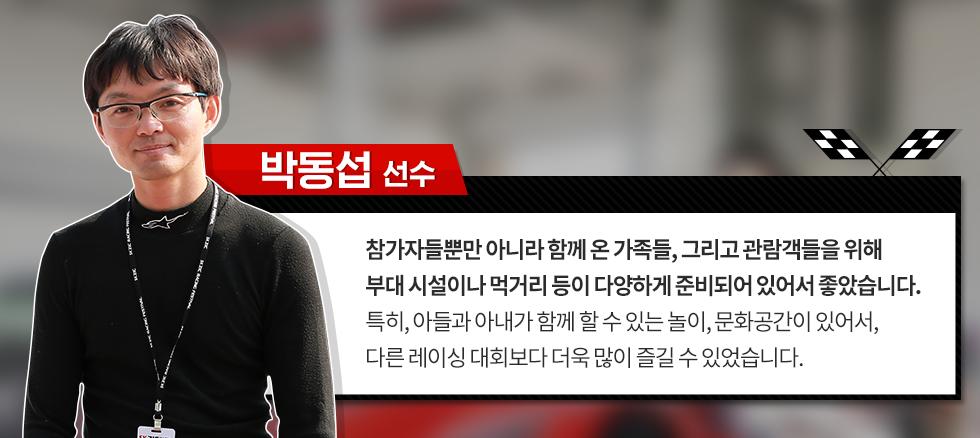 [SK이노베이션]20170318_인터뷰3