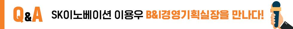 SK이노베이션bl(전기차-배터리)_170317_title_01