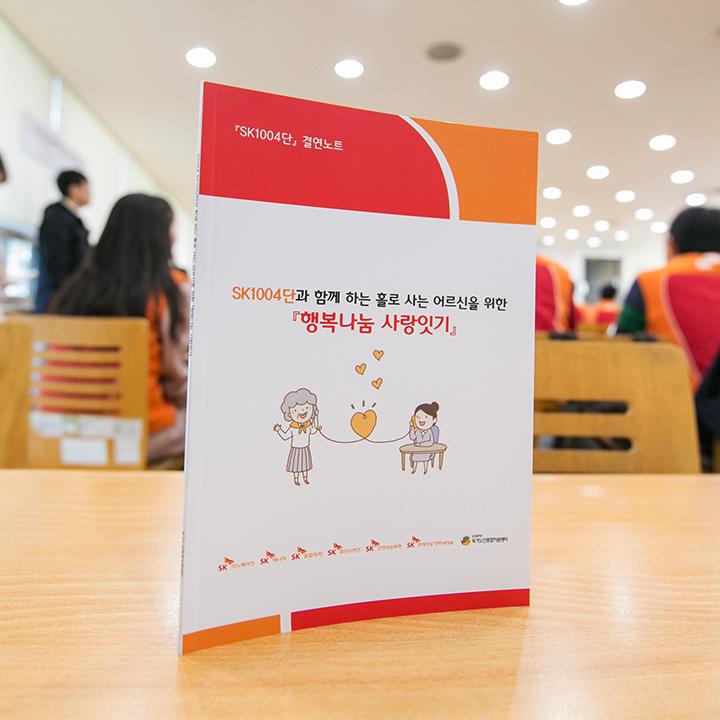 SK이노베이션 사회공헌활동 독거노인을 위한 '행복나눔 사랑잇기'