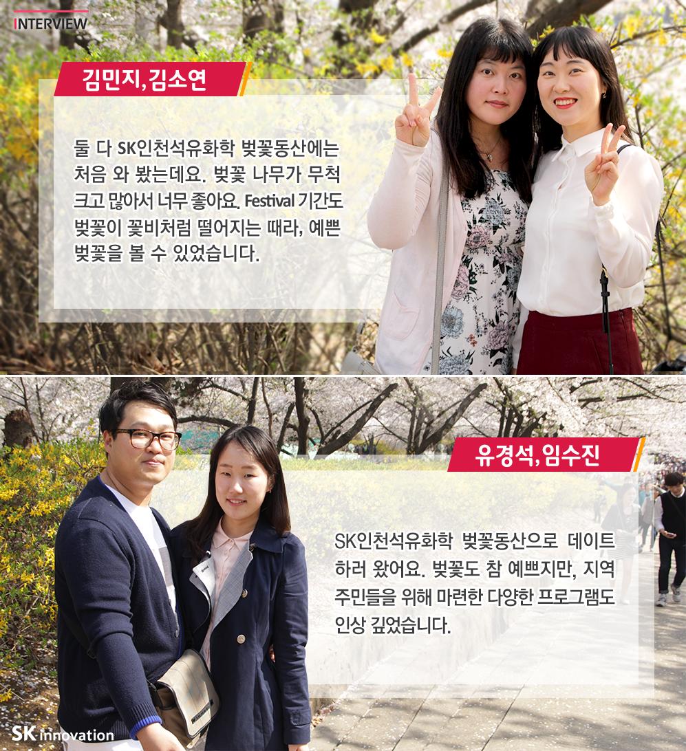 벚꽃동산_인터뷰