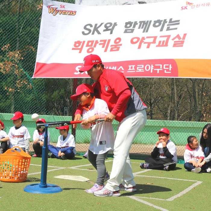 발달장애 아동, 자신감 up! 사회적응력 up! SK와 함께하는 '희망 키움 야구교실'
