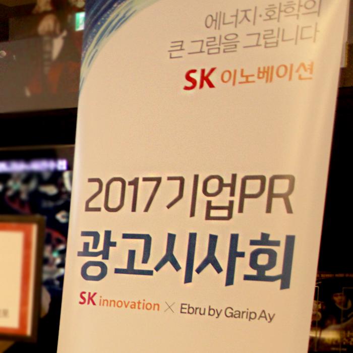 신규 기업 광고 런칭 기념 2017 SK이노베이션 기업PR 광고를 극장 스크린에서!
