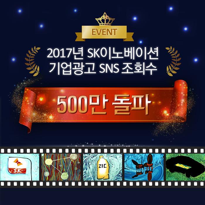 SK이노베이션 '에브루 기법' 도입 광고, 조회수 500만 돌파