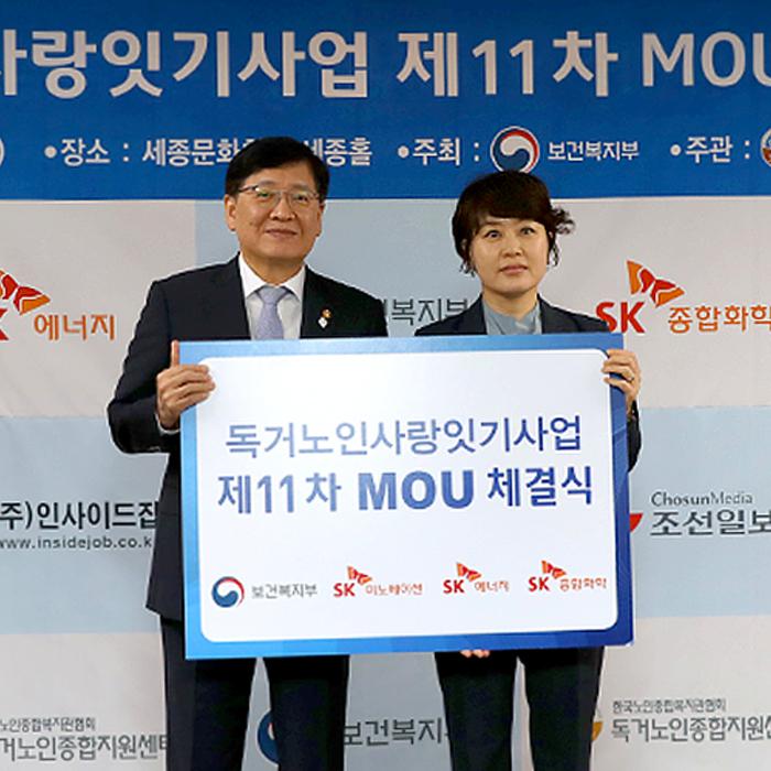 SK이노베이션, 보건복지부와 2017 독거노인사랑잇기사업 MOU 체결