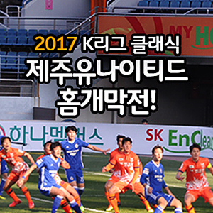 2017 K리그 클래식 제주유나이티드 홈개막전